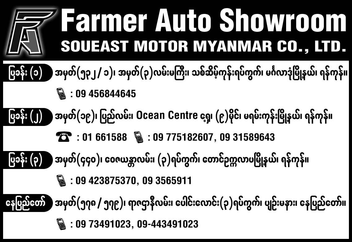 Farmer Auto Showroom