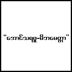 Aung Tharaphu - Miba Myittar