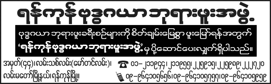 Yangon Buddha Gaya