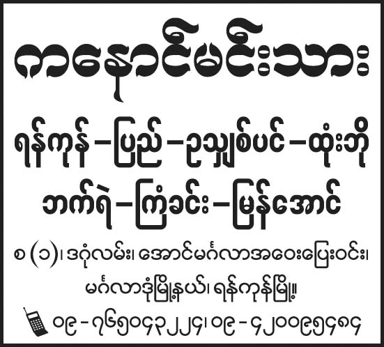 Kanaung Minthar (Yangon-Pyay)