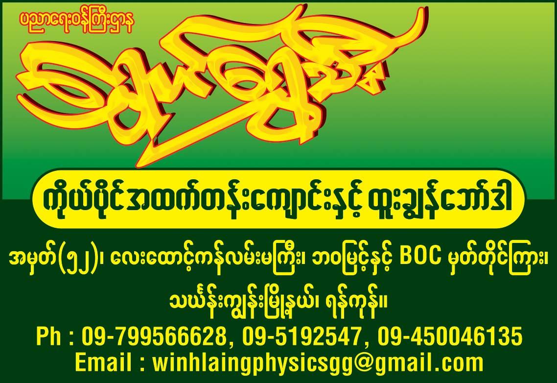 Shwe Pin Shwe Thee