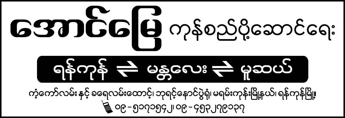 Aung Myay