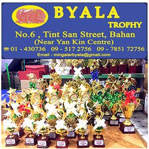 Byala