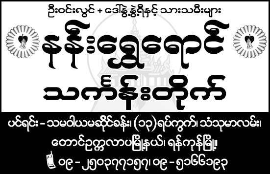 Nan Shwe Yaung