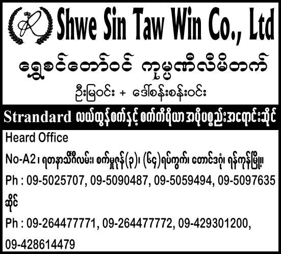 Shwe Sin Taw Win Co., Ltd.
