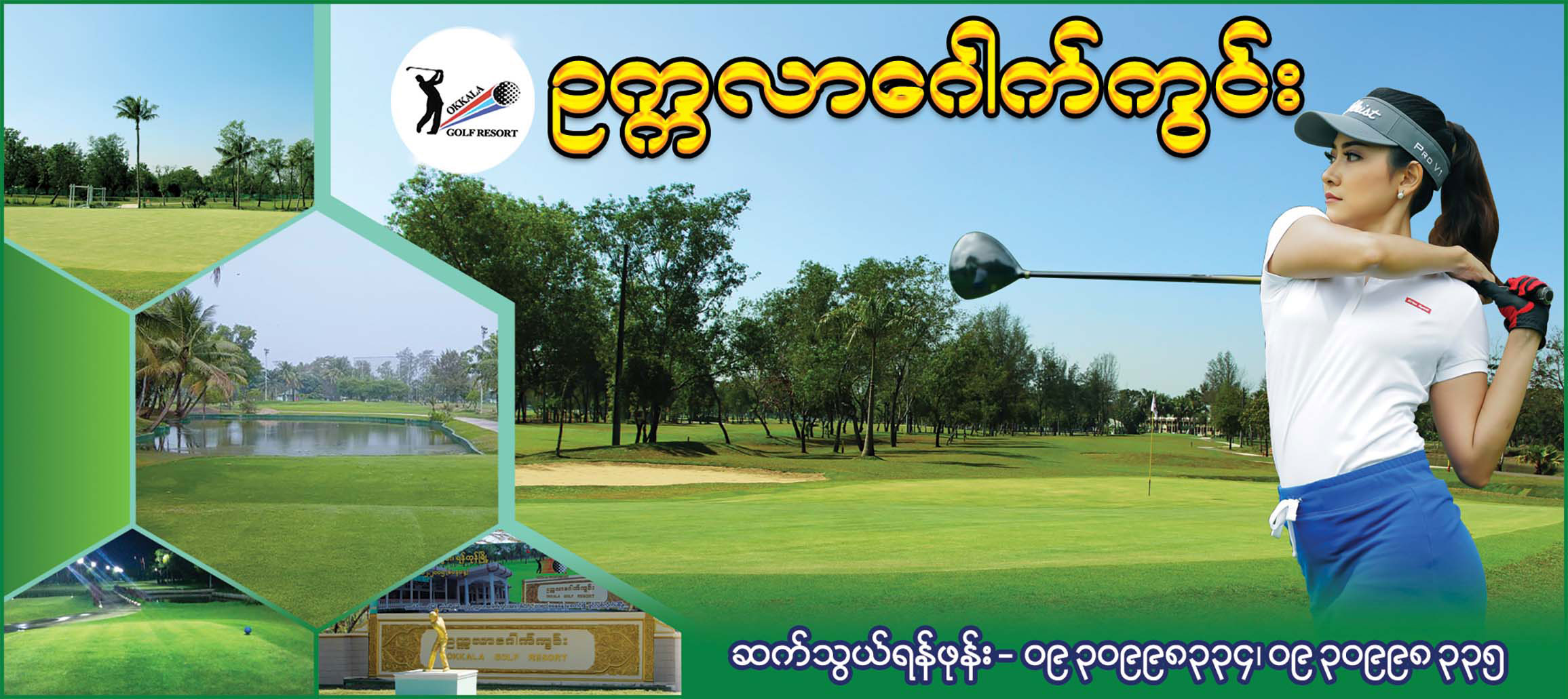 Okkala Golf Course