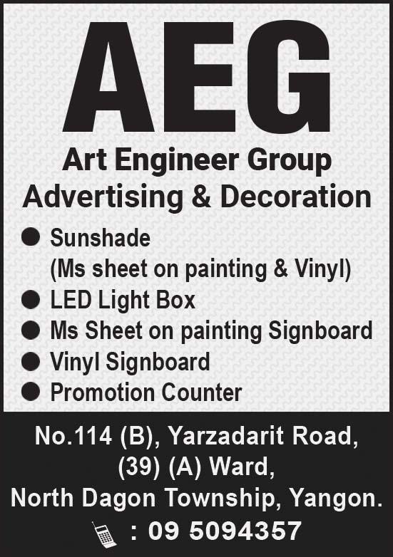 Art Engineering Group (AEG)