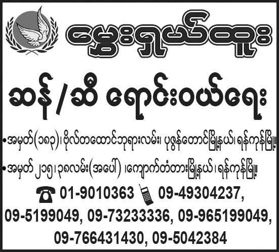 Hmwe Shal Htoo