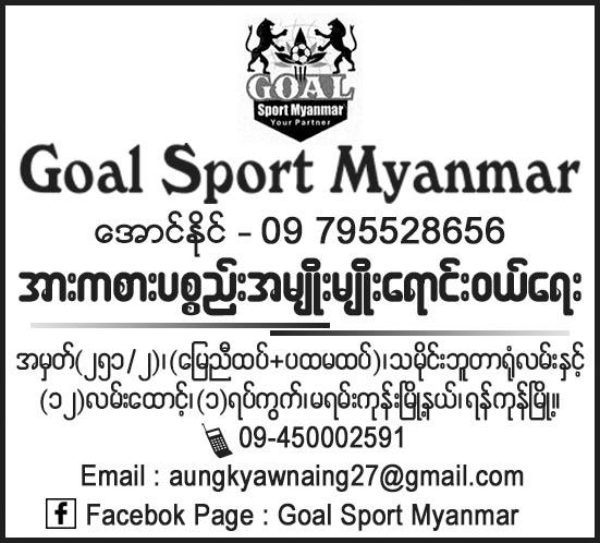 Goal Sport Myanmar