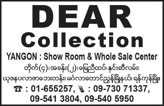 Dear Collection