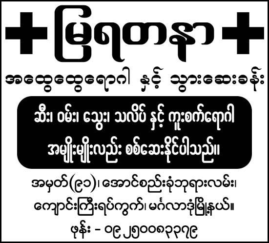 Mya Yadanar General & Dental Clinic