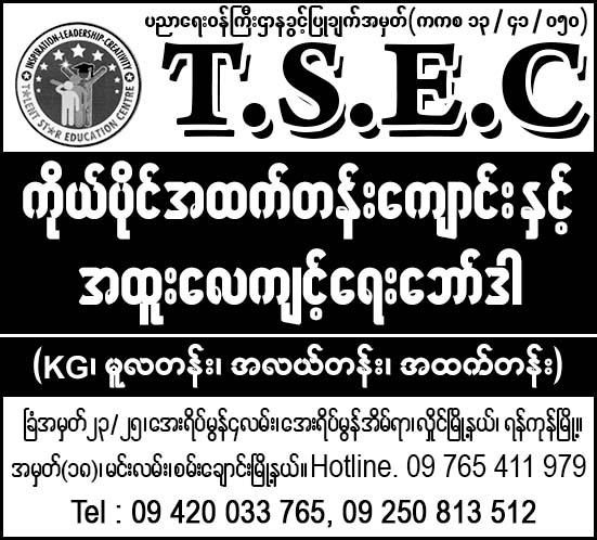 T.S.E.C