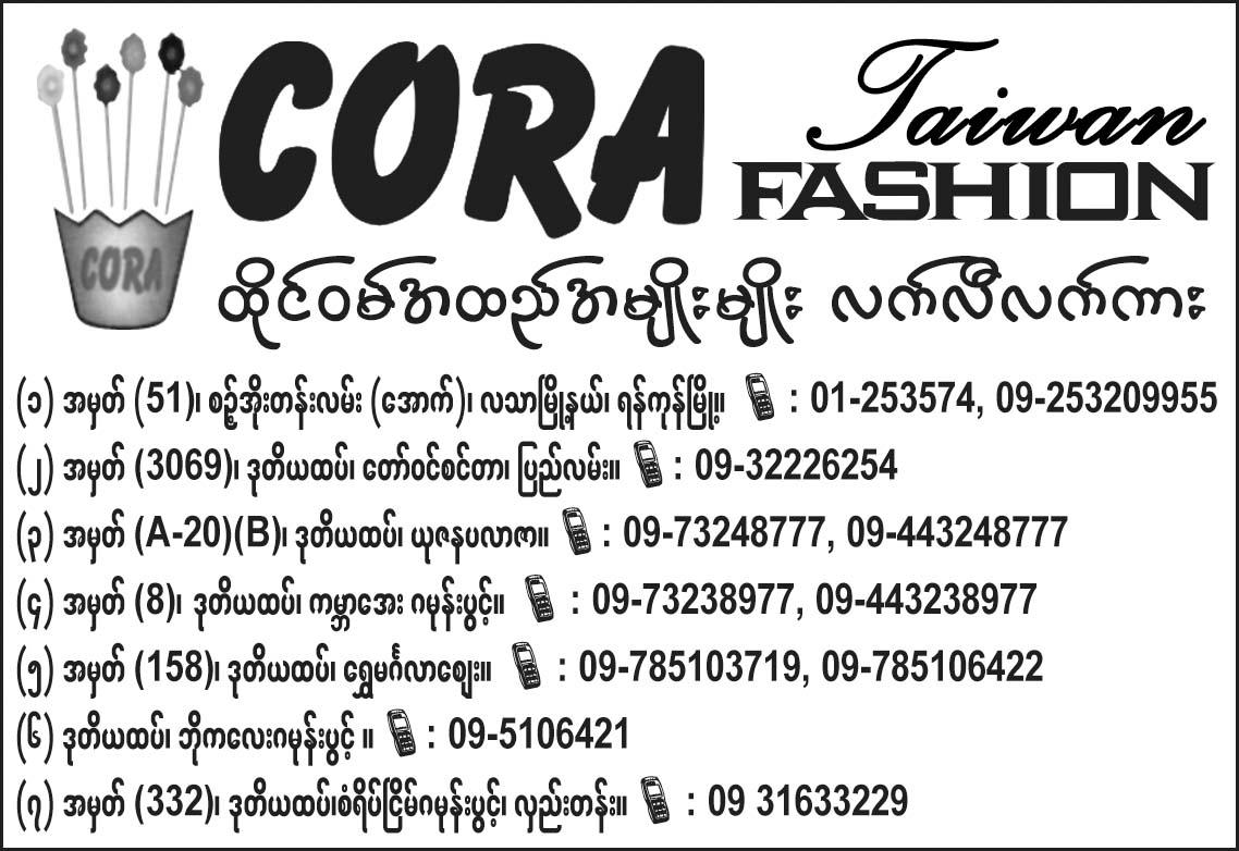 Cora Fashion