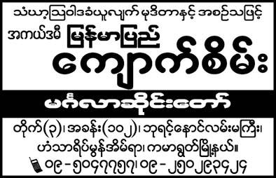 Myanmar Pyi Kyauk Sein