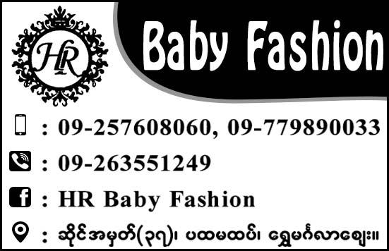 HR Baby Fashion