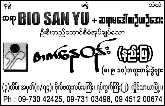 Tet Nay Wun