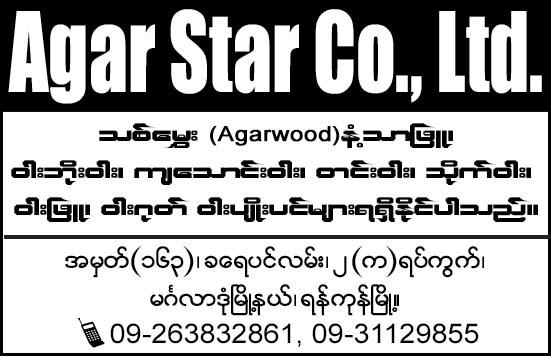 Agar Star Co., Ltd.