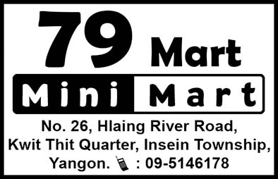 79 Mart