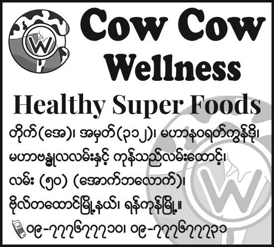 Cow Cow Wellness
