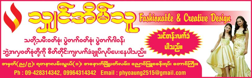 Shinn Eain Thu