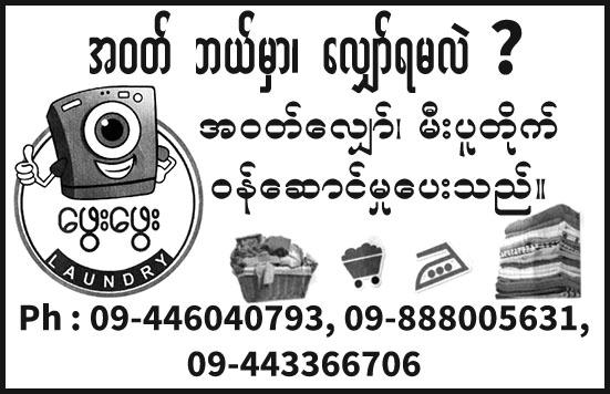 Phway Phway Laundry