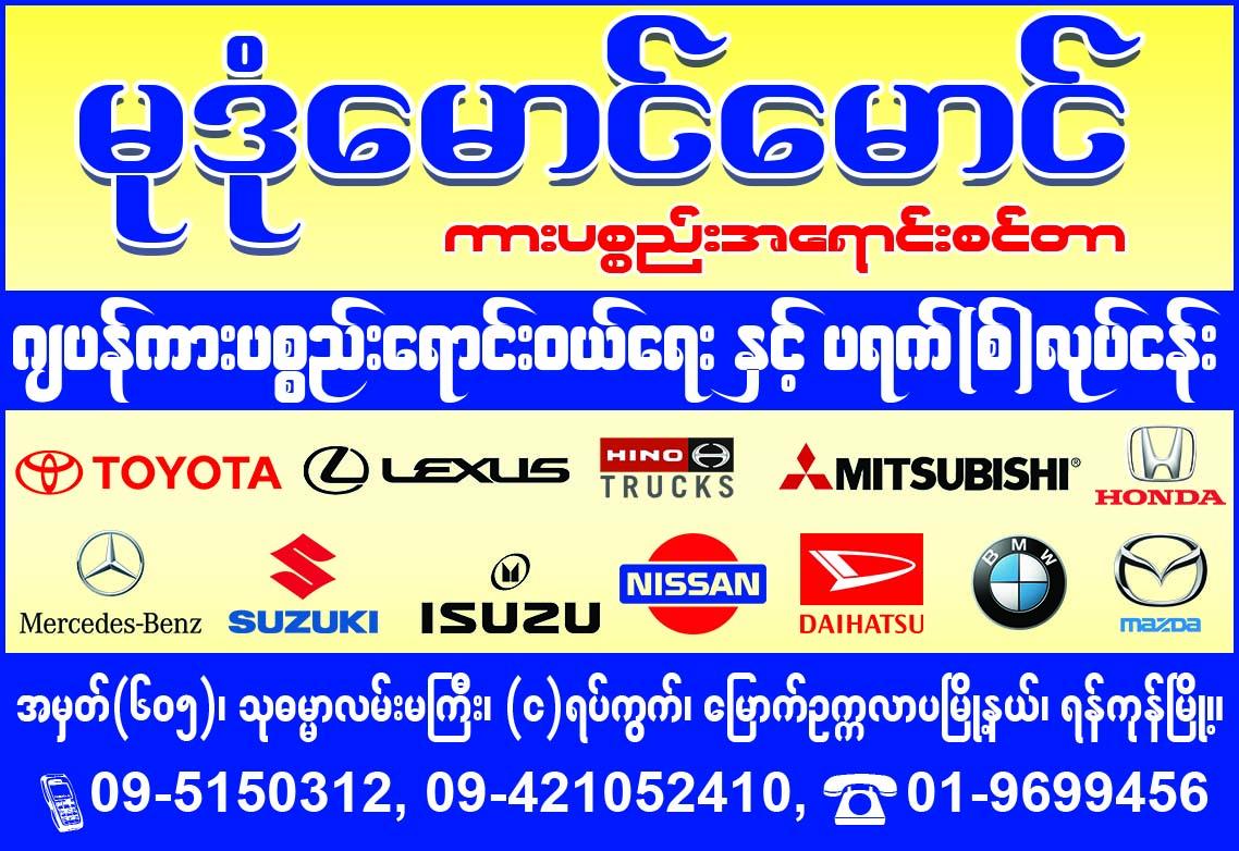 Mudon Maung Maung
