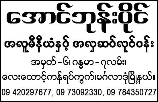 Aung Bhone Paing
