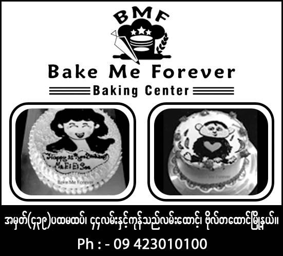 Bake Me Forever