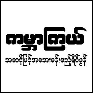 Kabar Kyal