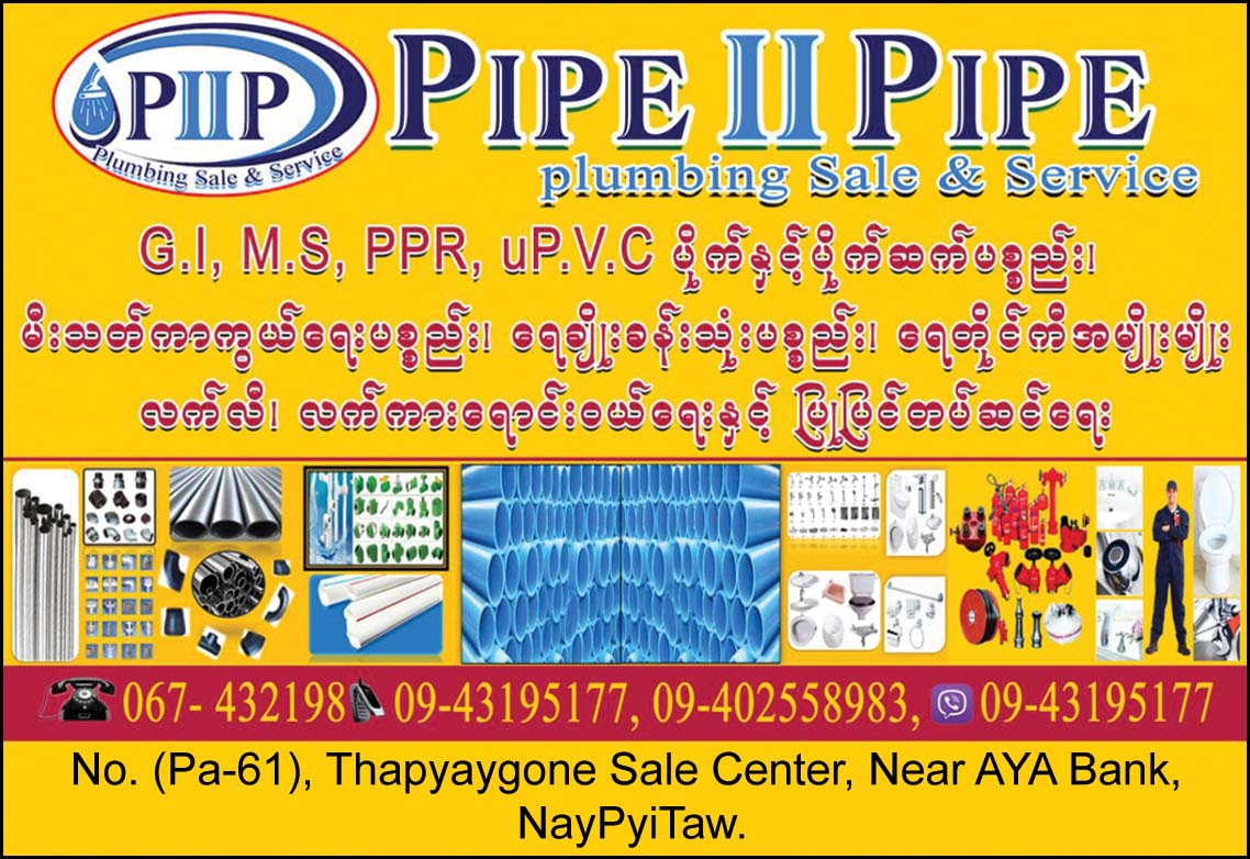 Pipe II Pipe