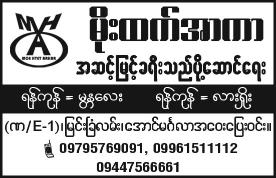 Moe Htet Arkar