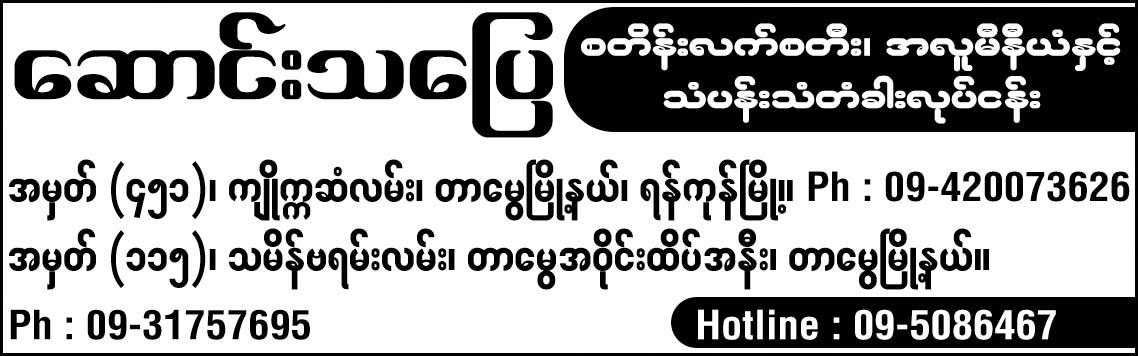 Saung Thabyay