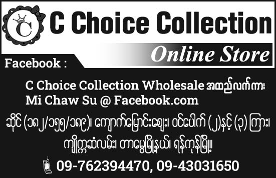 C-Choice Collection