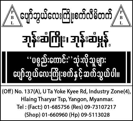 Pyaw Bwe Lay Rope Factory Ltd.
