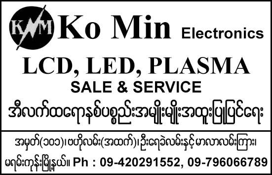 Ko Min Electronics