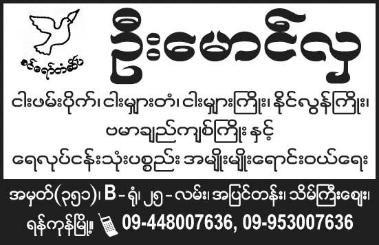 U Maung Hla
