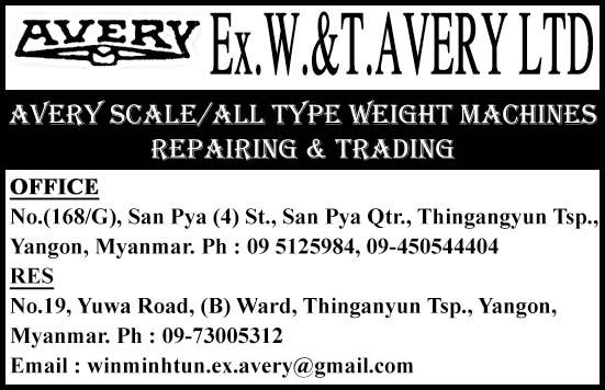 Ex.W and T Avery Ltd. (Service Centre)