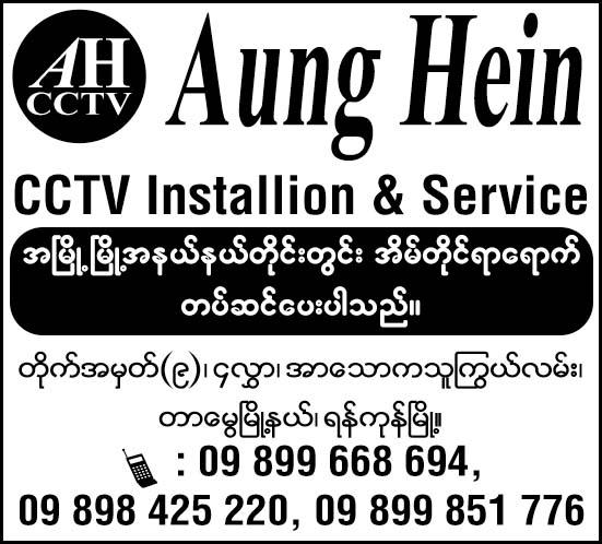Aung Hein