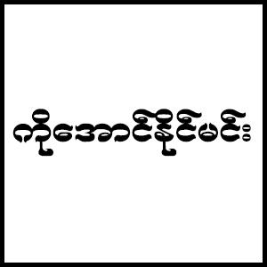 Ko Aung Naing Min