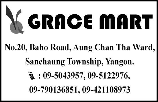 Grace Mart