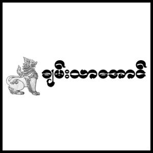 Chan Thar Aung