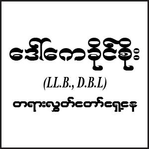 Daw Kay Khaing Soe
