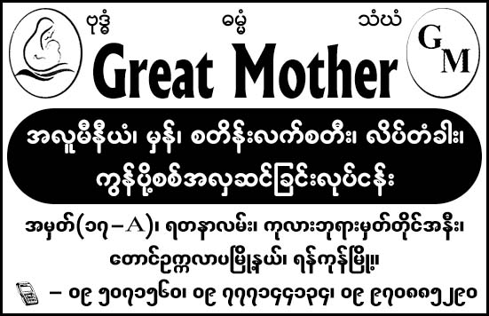 Great Mother