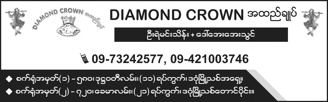 Diamond Crown Garment