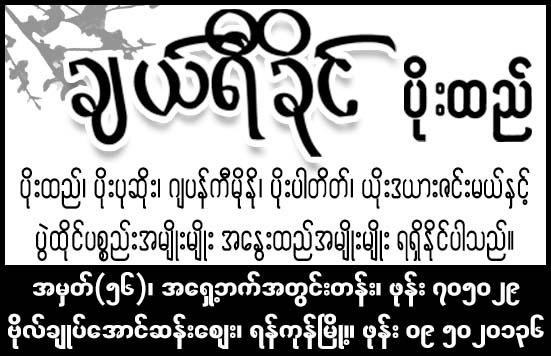 Cherry Khine
