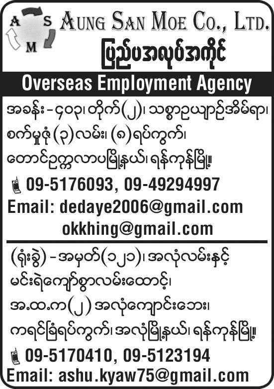 Aung San Moe Co., Ltd.