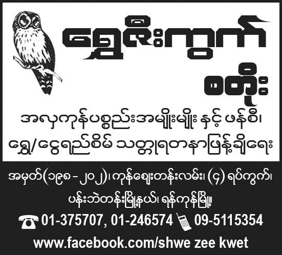 Shwe Zee Kwet