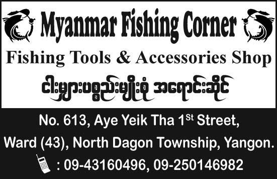 Myanmar Fishing Corner
