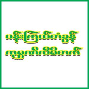 Pann Kyel Tagun Co., Ltd.