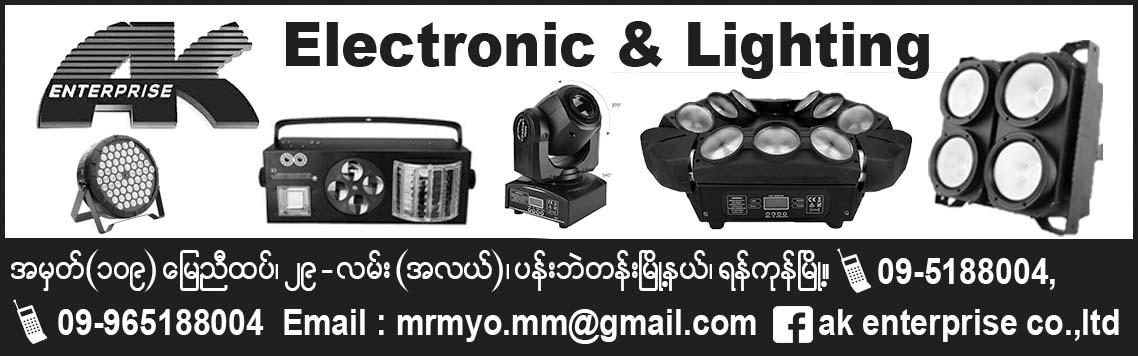 AK Electronic & Lighting